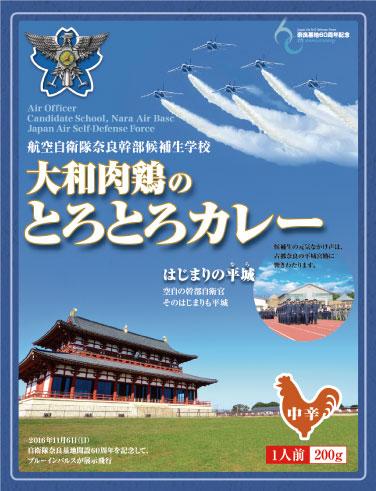 航空自衛隊奈良幹部候補生学校 大和肉鶏のとろとろカレー