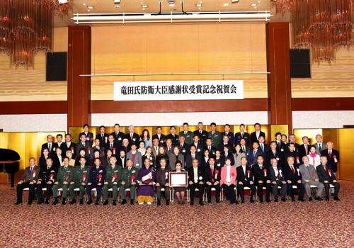 竜田氏防衛大臣感謝状受賞記念祝賀会