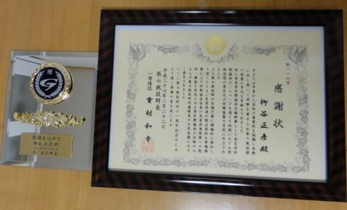 第7施設群長感謝状受賞者 柳谷正彦幹事