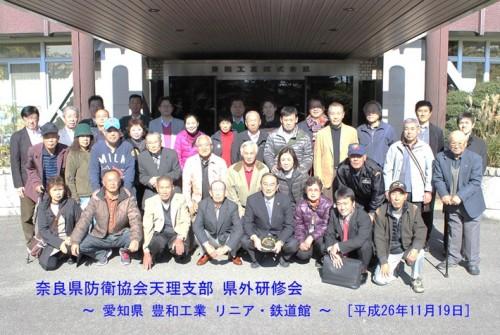 奈良県防衛協会 天理支部 県外研修会