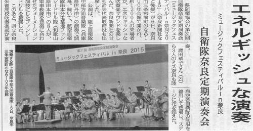 奈良新聞記事 (6月10日)