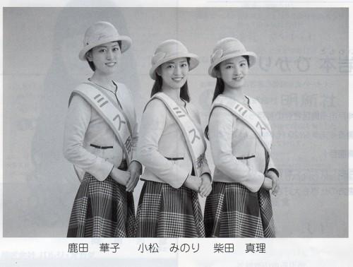 第26代ミス奈良