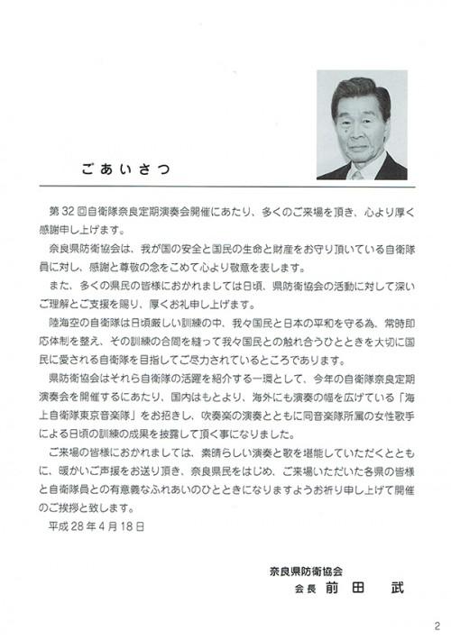 奈良県防衛協会 会長挨拶