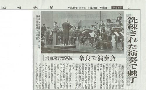 奈良新聞記事