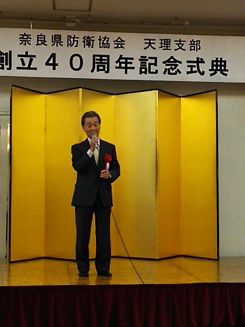 前田武奈良県防衛協会会長